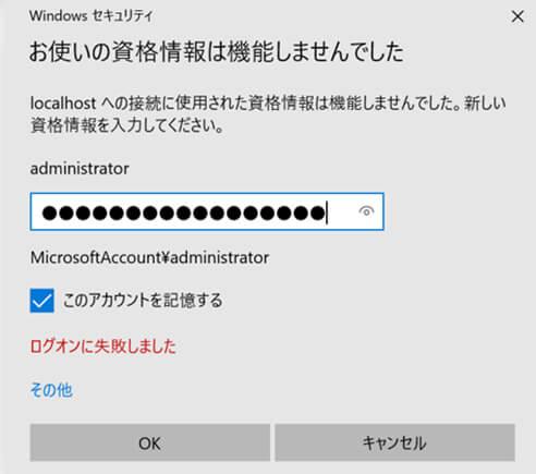 は した んで リモート 機能 デスクトップ 情報 し ませ 資格