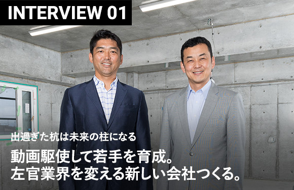 INTERVIEW 01 動画駆使して若手を育成。左官業界を変える新しい会社つくる。