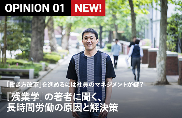 OPINION 01 『残業学』の著者に聞く、長時間労働の原因と解決策