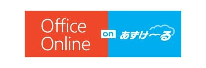 MS OfficeOnline on あずけ~る