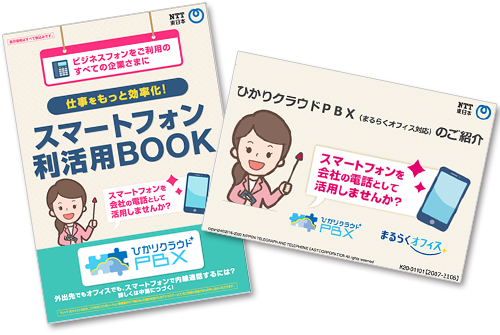 「スマートフォン利活用BOOK」「ひかりクラウドPBX(まるらくオフィス対応)のご紹介」資料ダウンロード